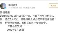 内蒙古发生持枪杀人案 5人死亡 嫌犯已被捕