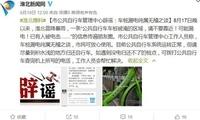 安徽淮北公共自行车车桩漏电?回应:无稽之谈
