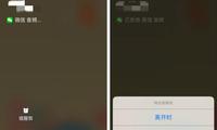 微信出了一堆新功能,但 iOS 要升级到最新版才能用上