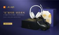 小米蓝牙耳机K歌版故宫特别版发布 小米商城0元预约