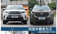 四强争霸谁为王 四款合资中型SUV对比