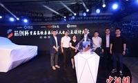 首届高校未来汽车人机交互设计大赛在京正式启动