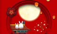 浮来山风景区祝大家中秋节快乐!月圆人更圆!