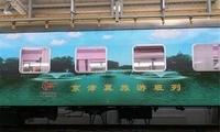 """""""京津冀""""旅游班列七夕节首发,一路风景美到爆!"""