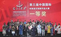 """""""觉·造梦时代""""第三届中国国际时装设计创新作品大赛圆满举行"""