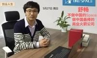 舒畅:不做中国的SpaceX,做中国最棒的商业火箭公司