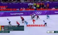 中国滑冰协会:公平公正对待比赛 判罚的一致和连续性至关重要!