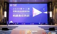 """第十二届中国企业社会责任年会举办 学而思网校荣膺""""年度战疫先锋企业"""""""
