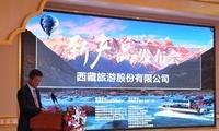 西藏旅游召开新品发布会 打造世界级创新旅游产品