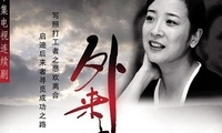 《新外来妹的故事》将拍 创作有广东味道的生活剧