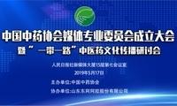 中医药传播再添生力军 中国中药协会媒体专业委员会在京成立