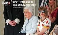 新浪图片《政面》26期:英女王时装周看秀 同坐者拒摘墨镜被批