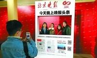 《北京晚报》创刊60周年展亮相 读者见证晚报初心