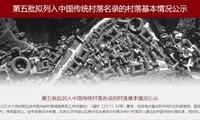 """湖南400个村落拟入选""""第五批中国传统村落名录"""" 快看有你家乡吗?"""