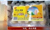 央视315曝光后 淘宝京东等下架神丹鸡蛋、虾扯蛋辣条