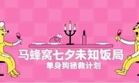 """马蜂窝""""未知饭局""""瞄准七夕营销,开启旅行社交新玩法"""