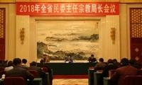 安徽省召开2018年全省宗教局长会议