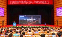 中国数字内容服务大会在京召开