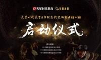 华跃龙影与火星时代定向班启动仪式在京举行