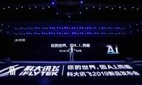 科大讯飞刘庆峰:AI将在今年开始进入应用红利兑现年
