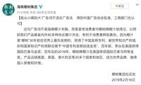 """身陷""""广告门"""",椰树集团刚刚回应质疑:广告词不违法,网友炸锅……"""