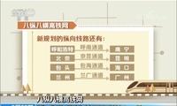 【八纵八横高铁网新变化】雄安新区直达香港