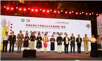 首届全球孔子学院山东文旅峰会在曲阜开幕
