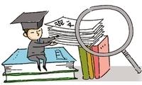 """教育时评:本科毕业论文不是""""鸡肋"""",而是必需"""