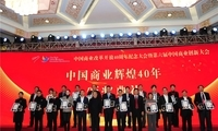 中国商业改革开放40周年纪念大会暨第六届中国商业创新大会举行