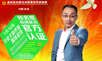 香港奥唯风尚奖会务中心感恩全国各地暨港澳台及华侨美业人士支持
