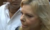 以色列总理之妻涉公款私用出庭受审 涉案68万元