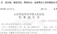 虚构存款单和购销合同骗取贷款 云南红塔银行被骗300余万元
