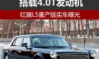 红旗L5量产版实车曝光 搭载4.0T发动机