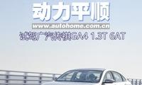 动力平顺 试驾广汽传祺GA4 1.3T 6AT