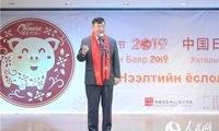 """""""欢乐春节""""2019中国日系列活动在蒙古国拉开帷幕"""