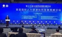9国300余嘉宾齐聚蓉城 共话人力资源服务城市未来