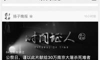 《时间证人》系列视频传播量超1.1亿