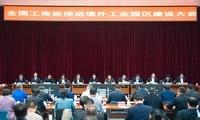 支持民企建设境外工业园区 多部委回应融资等难题