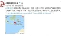 印尼龙目岛附近海域发生7.0级地震 暂未发布海啸预警