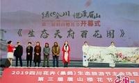 绿化全川 樱漫眉山:2019四川生态旅游节开幕