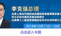 李克强访比:从副首相的脸书到亚欧合作版图