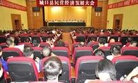 城口书记阚吉林:推动民营经济实现高质量新发展