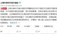 上海外滩华尔道夫酒店就卫生问题致歉 已进行全面调查