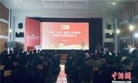 中国首个影视工业电影周落户重庆江津白沙