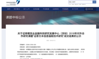 证监会携手庖丁科技 赋能资本市场前线监管