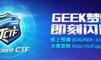 第三届TCTF报名开启 冠军将直通顶尖极客赛事DEFCON CTF