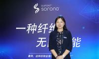 让SORONA发挥最大的环保价值 专访SORONA 中国区市场经理翁文瑾