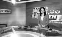 湖南广播电视台两会报道:聚合联动让新闻更生动