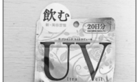 """""""网红防晒丸""""使用效果遭质疑:仍被晒伤"""