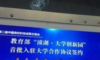 第二届中国高校科技成果交易会落幕 成效显著